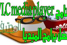 برنامج  VLC media player افضل برامج الميديا