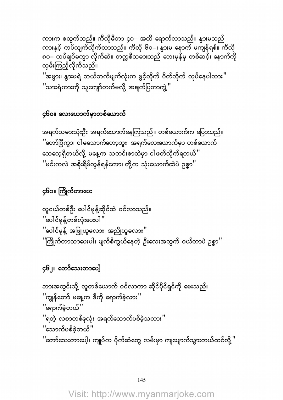 Myanmar Funny Stories, myanmar joke