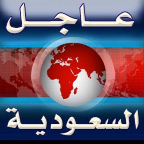 سبق | عاجل الان نشرة اخبار السعودية اليوم الأربعاء 26/10/2016 , قرار من الملك سلمان بنقل خمسة عشر مصاب صومالي إلى الرياض وتوفير العلاج المناسب لهم