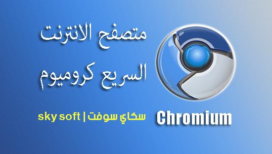 متصفح الانترنت كروميوم Chromium