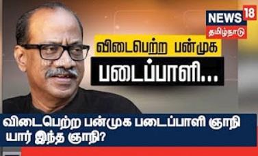 Yaar Indha Journalist Gnani Sankaran..?