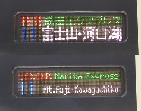E259系NEXが【富士山・河口湖】行きを表示する本当の理由とは?