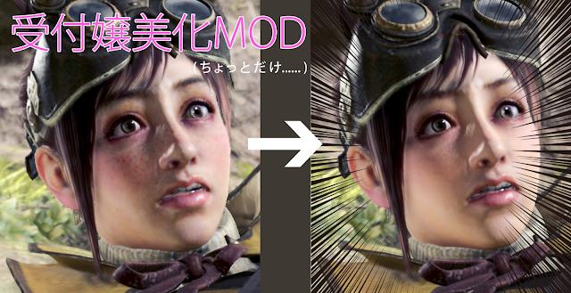 MHW】受付嬢をちょっとだけ美化できる「Cleaner Handler Face Texture