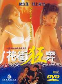 18+ Escape From Brothel (1992) Dual Audio 300mb Hindi - Chinese 480p DVDRip