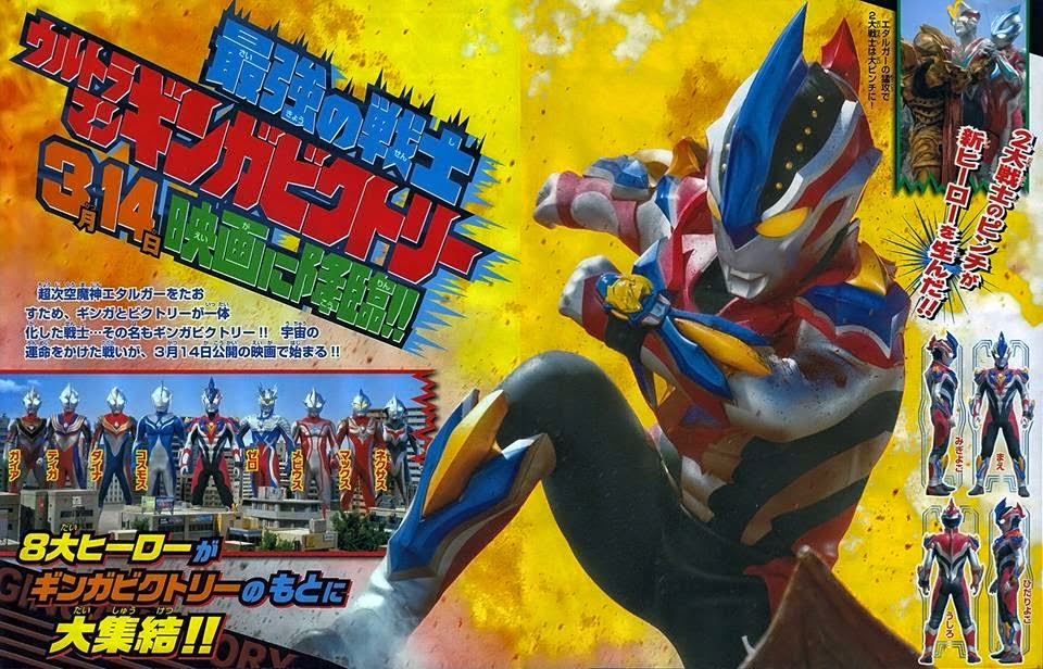 Check Out These Awesome Magazine Scans Featuring Ultraman Ginga Victory The Fused Form Of And From Upcoming Movie