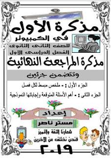 مذكرة الحاسب الآلي للصف الثانى الثانوى ترم أول pdf مصر، ملخص الحاسب الآلي للصف الثاني عشر المنهج المصري 2018-2019 pdf، برابط تحميل مباشر مجانا
