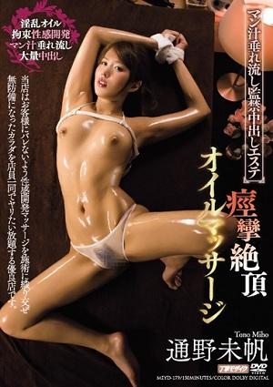 Miho Tono cô nàng thích đi massage MEYD-179 Miho Tono