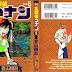 تحميل المجلد الخامس من مانغا ( المحقق كونان Detective Conan )