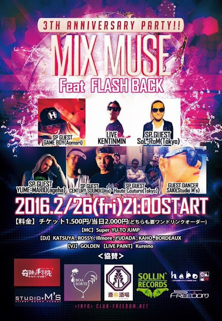 MIX MUSE Feat FLASH BACK 〜3TH ANNIVERSARY PARTY!!〜 2016.2.26(fri) 21:00- @FREEDOM