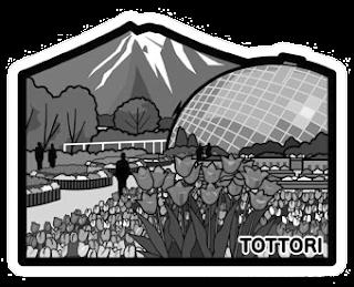 gotochi postcard parc floral tottori