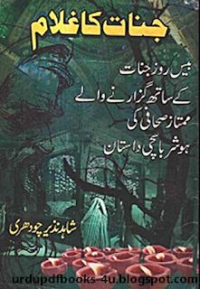 Jinnat Ka Ghulam In Urdu pdf