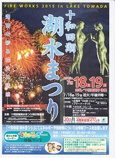 Towadako Kosui Matsuri Lake Towada Lake Festival flyer 十和田湖湖水まつり チラシ