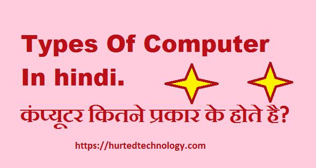 Types of computer in hindi - computer ke prakar (कंप्यूटर के प्रकार)