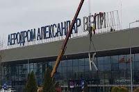 Ξήλωσαν οι Σκοπιανοί την ονομασία του Αεροδρομίου