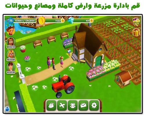 لعبة مزرعتي المجانية 2 My Free Farm