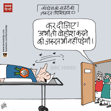 congress cartoon, digvijay singh cartoon, cartoons on politics, indian political cartoon