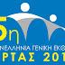 Εγκαινιάζεται  αύριο  η 5η Πανελλήνια Έκθεση Άρτας και η Εμποροπανήγυρη