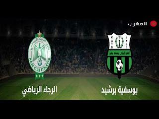 مشاهدة مباراة الرجاء البيضاوي و يوسفية برشيد بث مباشر الدوري المغربي