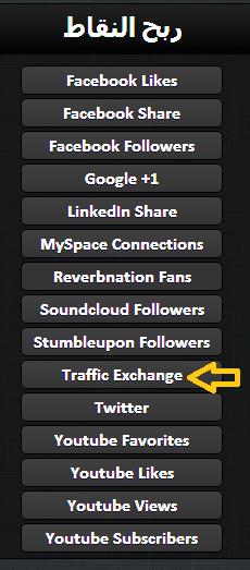 اربح الالاف المعجبين مواقع التواصل