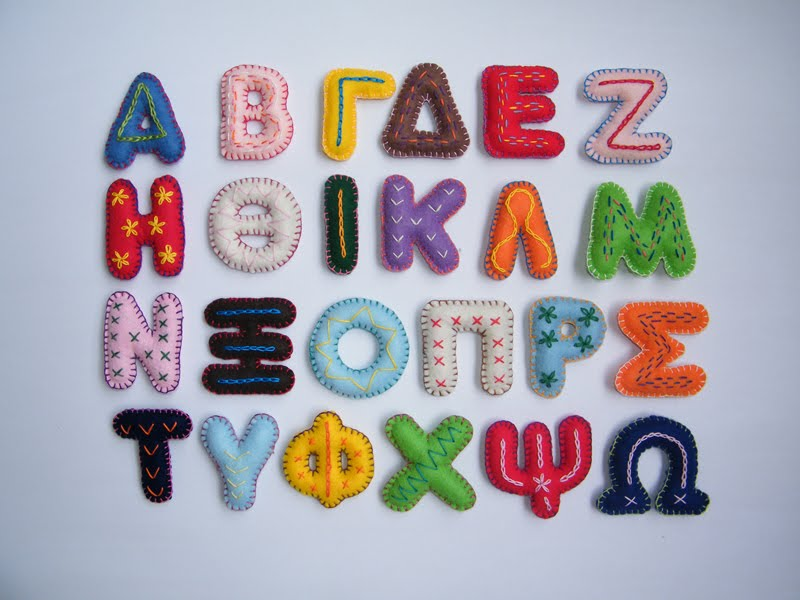 Time for Greek School: Greek Alphabet Banner