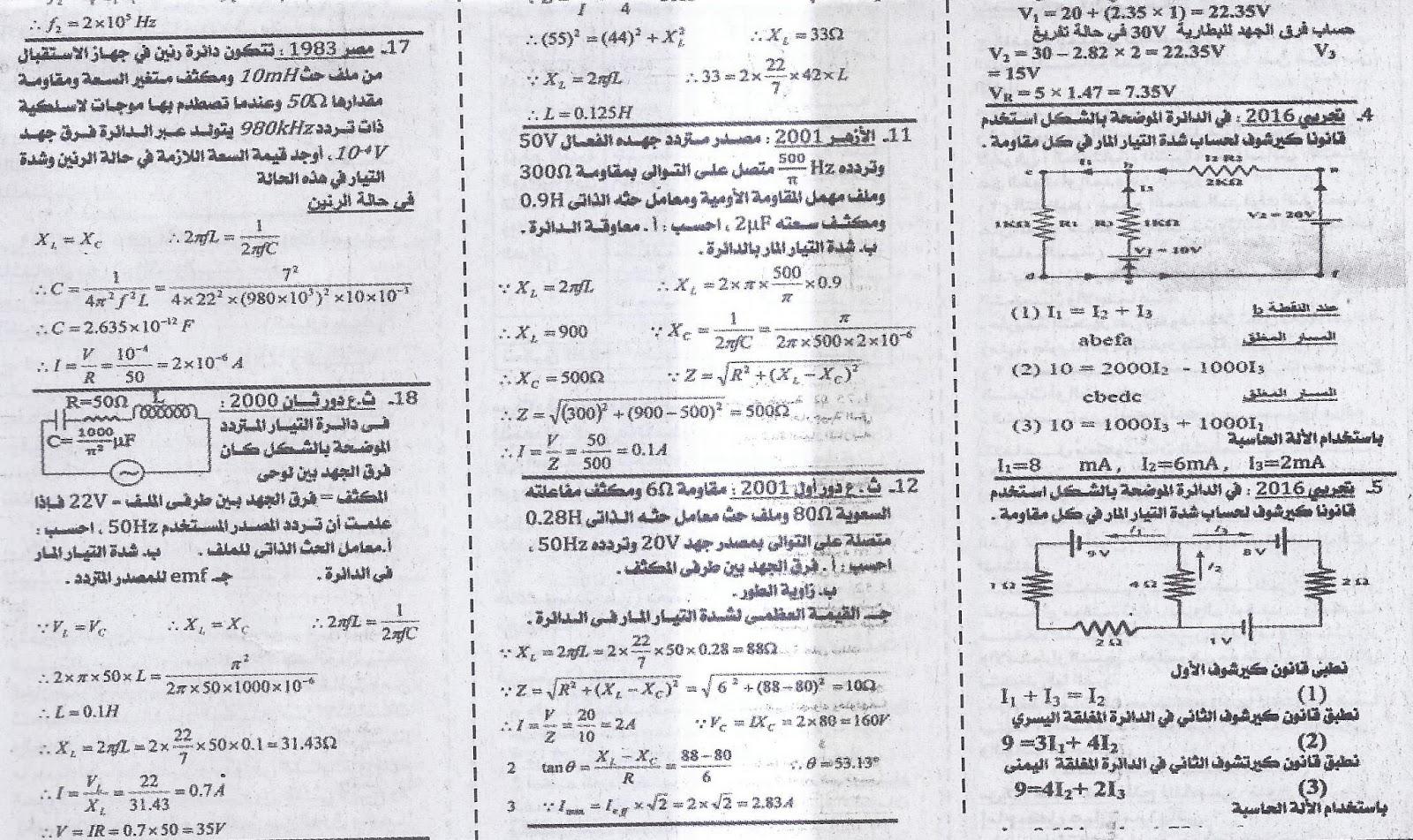 ننشر .. اخر مراجعة لامتحان الفيزياء (عربى ولغات) للثانوية العامة 2016  6