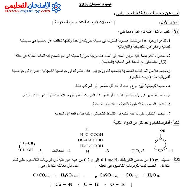 امتحان السودان 2016 فى الكيمياء للثانوية العامة + الاجابة النموذجية