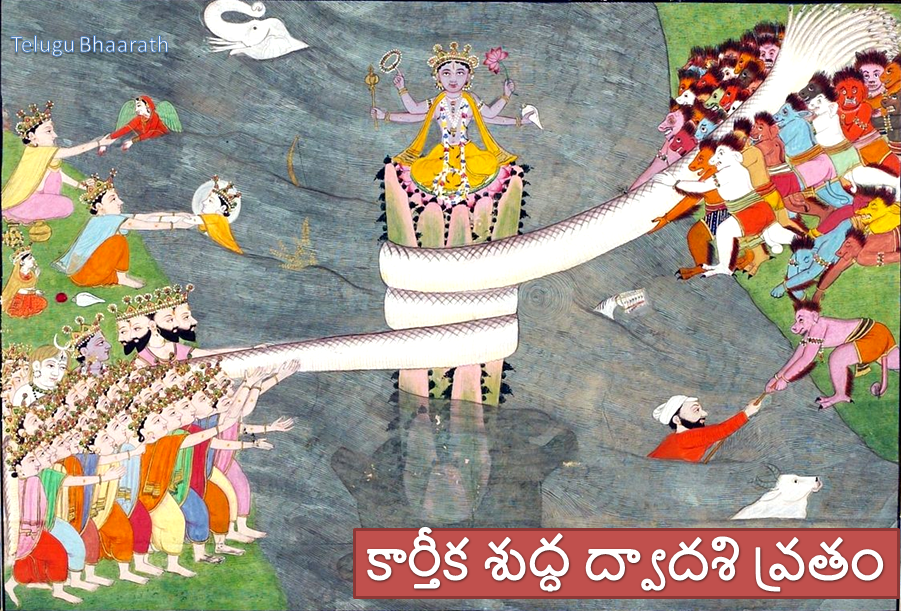 కార్తీక శుద్ధ ద్వాదశి వ్రతం - Kaarteeka Shuddha Dwadashi Vratam