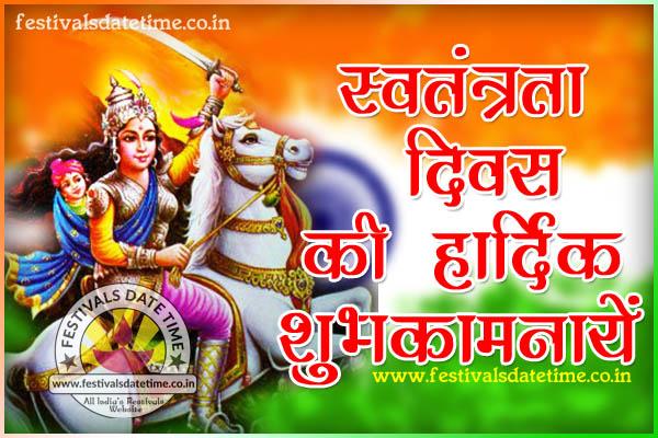 Independence Day Hindi Wallpaper of Rani Lakshmi Bai , स्वतंत्रता दिवस रानी लक्ष्मी बाई हिंदी वॉलपेपर फ्री डाउनलोड