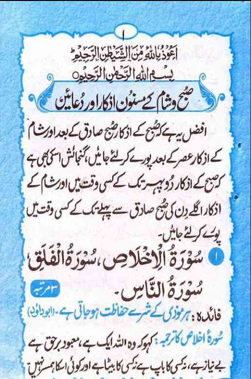 islamic dua in urdu