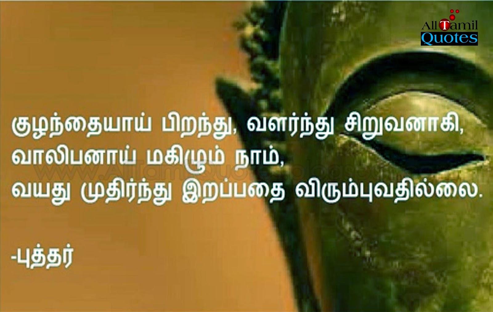 goutama buddha inspirational quotes in tamil language