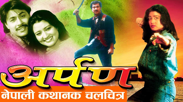 Nepali Movie - ARPAN  Full Movie