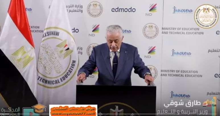 وزير التربية والتعليم يطلق منصة ادمودو  Edmodo للتواصل بين المعلمين والطلاب