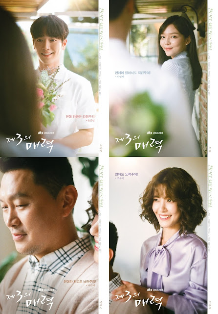 韓劇-第3種魅力-線上看-戲劇簡介-人物介紹-JTBC - KPN 韓流網