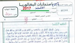 تصحيح الامتحان الوطني مادة الفلسفة2017 مسلك الادب و العلوم الانسانية-تلاميذ حصلوا 20/20