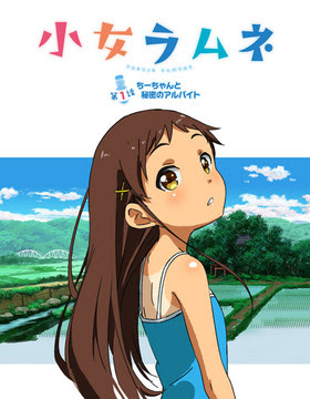Shoujo Ramune Episode 1 English Subbed