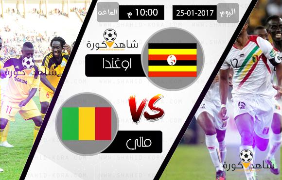 نتيجة مباراة اوغندا ومالي اليوم بتاريخ 25-01-2017 كأس الأمم الأفريقية