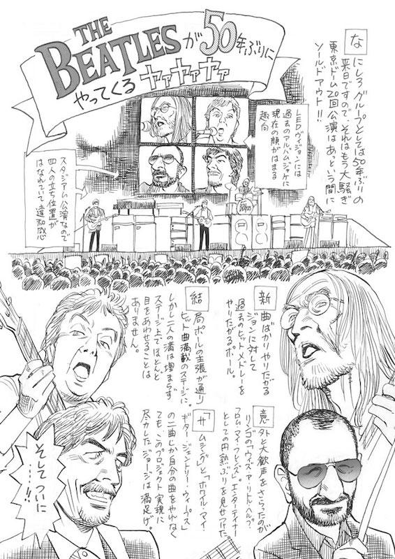 The Beatles 50th-anniversary Japan tour, by Naoki Urasawa.