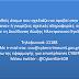 Η Δίωξη Ηλεκτρονικού Εγκλήματος της Ελληνικής Αστυνομίας προειδοποιεί γονείς και παιδιά σχετικά με το «Blue Whale Challenge»
