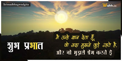 Srimadbhagwadgita -Quotes-in-Hindi