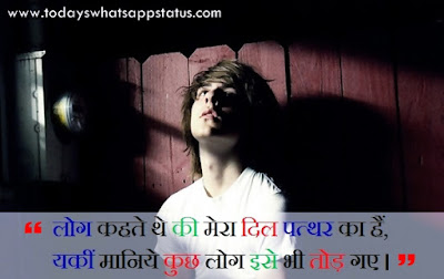 100 most emotional status in hindi deep emotional