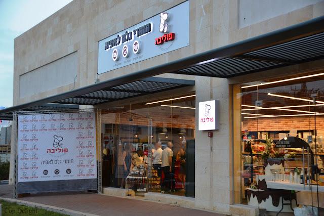 פוליבה חנות אפייה ראשון Poliva baking store
