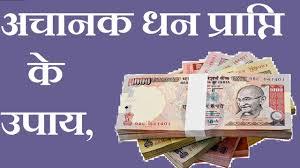 धन बढ़ाने के उपाय , धन वृद्धि के उपाय , धन प्राप्ति के लिए मंत्र
