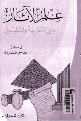 كتاب علم الآثار بين النظرية والتطبيق