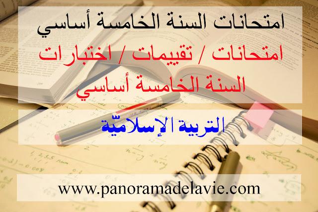 امتحانات ، السنة الخامسة أساسي: التربية الإسلاميّة