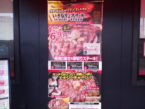 メニュー4 いきなりステーキ岐阜茜部店2回目