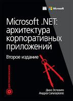 книга «Microsoft.NET: архитектура корпоративных приложений»