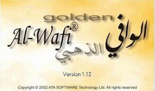تحميل برنامج الوافي الذهبي للترجمة 2014 مجانا Download Golden Alwafi