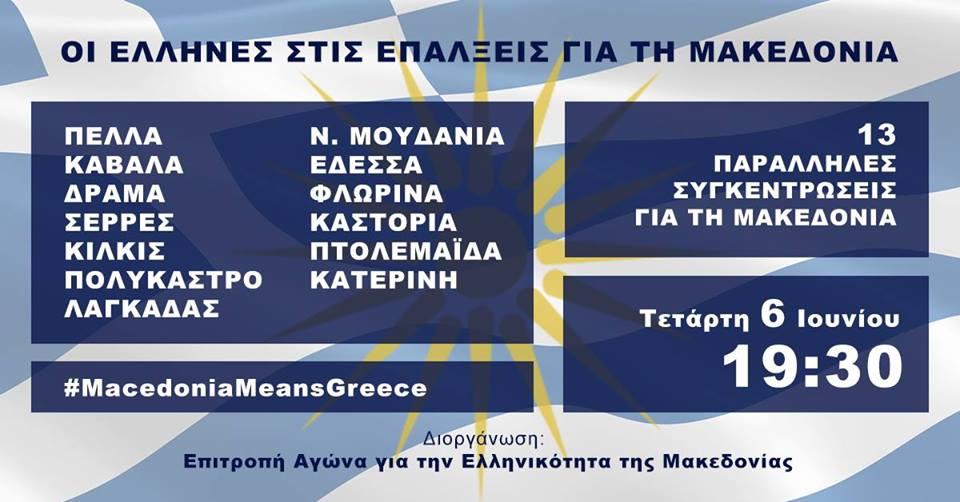 13 Παράλληλες συγκεντρώσεις για την Μακεδονία