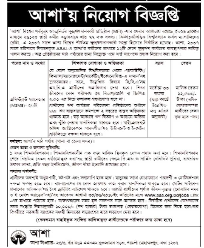 Asa (আশা)   Recruitment Circular 2018