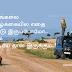 Sila Unmai Varigal ~ Tamil Kavithai ~ Padithathil Pidithathu ~ Kavithaigal